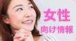 ゆうスキンクリニック 女性サイト(旧東京脱毛クリニック)