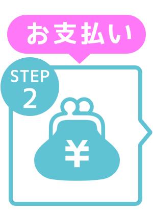 美容ギフト券のご購入STEP2