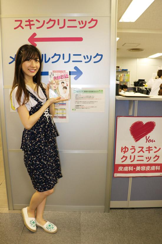 元AKB48の石田晴香さんが、マンガで分かる肉体改造 美肌・スキンケア編 (ヤングキングコミックス)を㏚して下さいました。