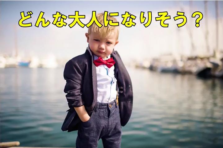 【心理テスト画像】この子供はどんな大人になる?